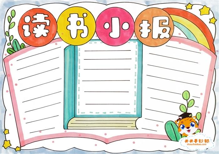让读书成为一种习惯_漂亮又好画的读书小报教程,小学生读书小报彩色模板 - 天天手抄报