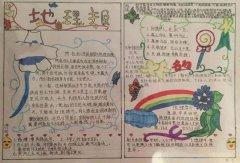 中国地理知识手抄报_最新世界地理手抄报图片简单的,关于地理的手抄报内容 - 中国 ...