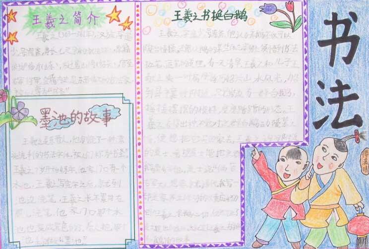 关于我们祖先的故事_书法手抄报,王羲之的故事 - 中国手抄报网