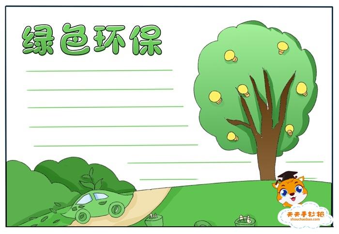 绿色环保手抄报